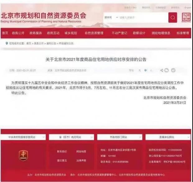 """30宗地+1000亿宣布:北京进入新""""价格管控""""时代"""