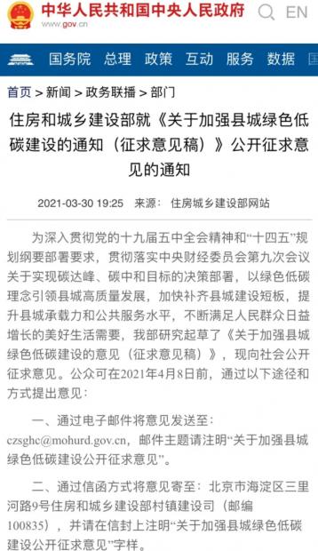 """""""新建住宅最高不超18层"""":给县城高楼热适时降温"""