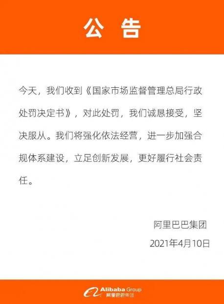 """182.28亿!中国开出反垄断""""第一单"""",背后的布局绝不简单"""