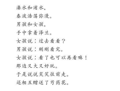 易中天:今天三月三,才是中国情人节