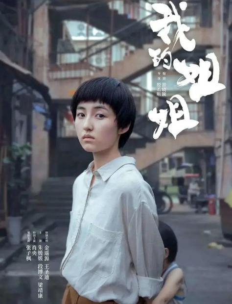 """她电影《我的姐姐》:成也""""姐姐"""",败也""""姐姐"""""""