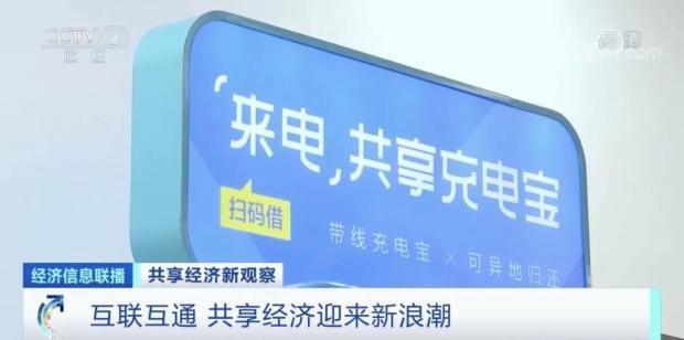 """孙立坚:共享经济领域掀起""""上市潮"""",共享经济的春天真的来了?"""