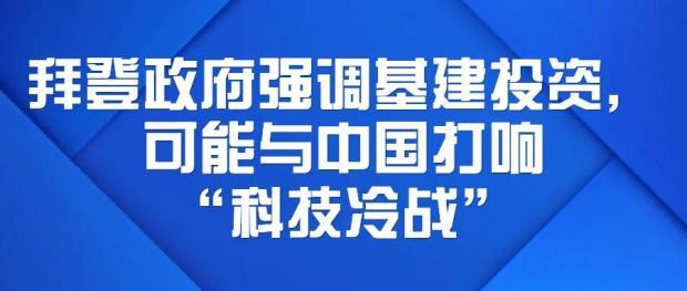 """姚凯:拜登政府强调基建投资,可能与中国打响""""科技冷战"""""""