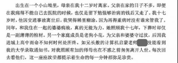 中科院博士论文致谢刷屏,他的背后没有当外交官的父母,只有寒门学子的苦撑