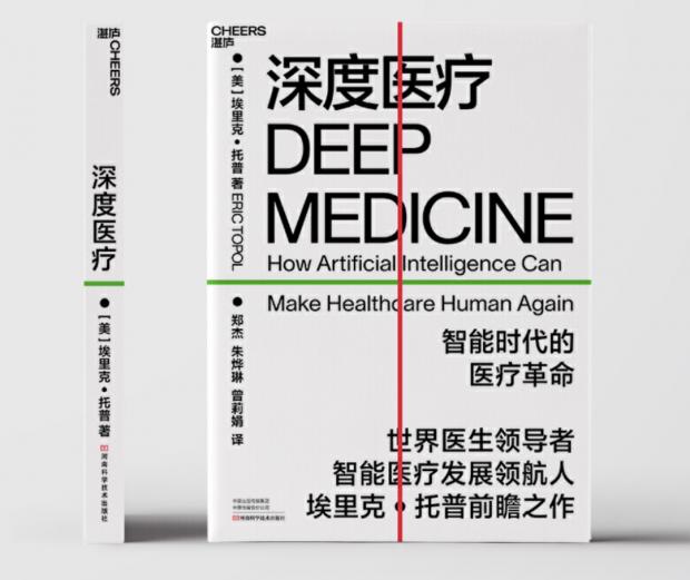 真正的医学:让AI辅助看病,让医生专注看人