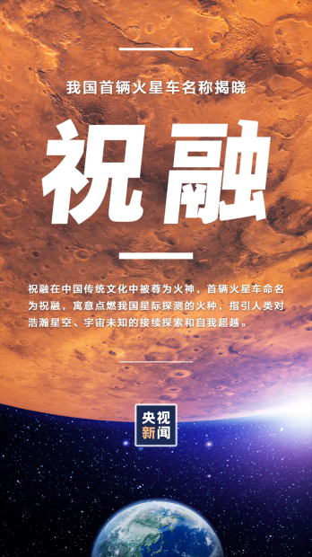 祝融号!中国首辆火星车公布命名,天问一号现在到哪了?丨中国航天日