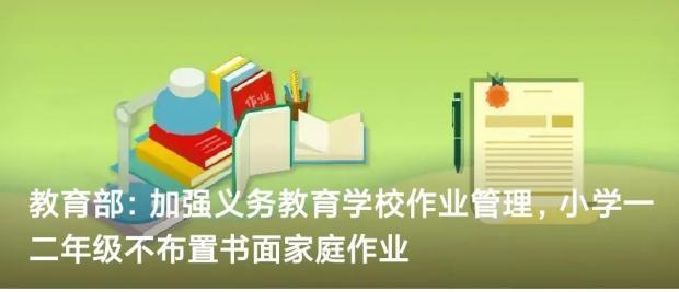 熊丙奇:校外培训作业,真能禁得住吗?