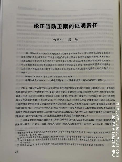 何家弘:正当防卫案的事实主张与证明责任