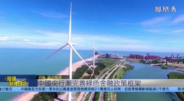 访谈 | 孙立坚:中国部署绿色金融,需要做好压力测试