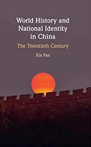 范鑫:二十世纪中国的世界史学和民族认同