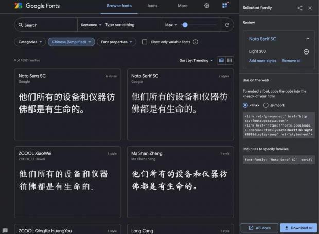 【老万】如何在谷歌文档中使用中文字体