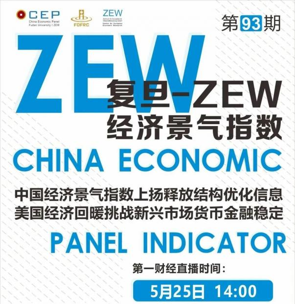 复旦-ZEW经济景气指数第93期发布:中国经济景气指数上扬释放结构优化信息