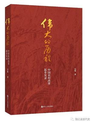 钱江:吴象——吹响农村改革号角的人(上)