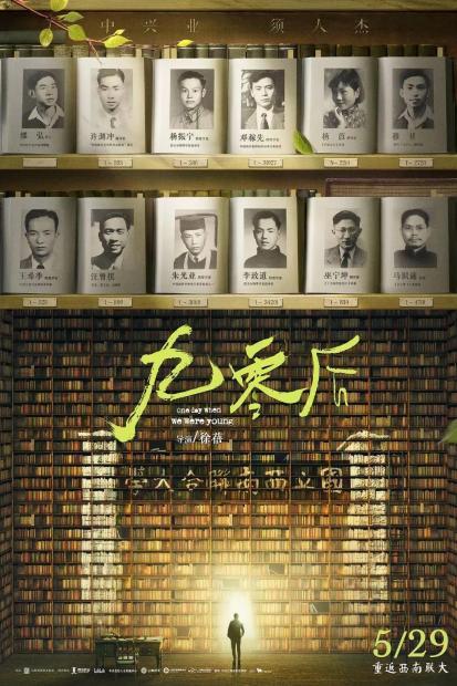 《九零后》:寻找西南联大的年轻人