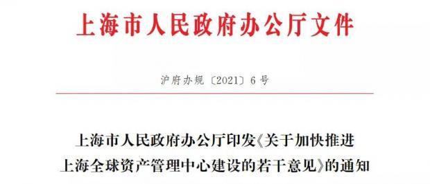 孙立坚:上海为什么要建设全球资产管理中心?