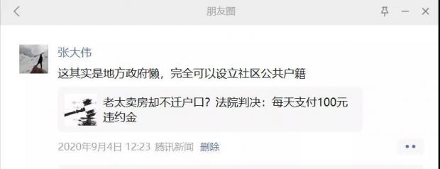 """利好!2021年北京二手房最大的""""好消息""""来了"""