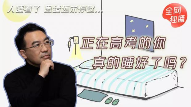 何帆:睡得好才能考得好!高考期间,你睡好了吗?