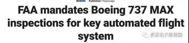 FAA发布指令,对737MAX进行强制检查