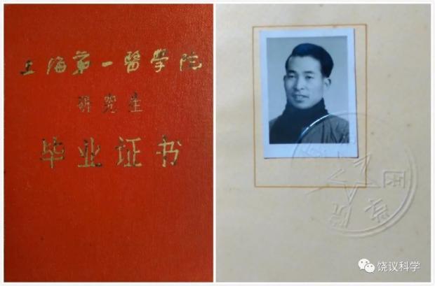 饶毅|医生的职业集高尚、有趣和实用为一体:悼念父亲