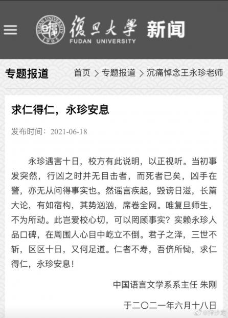 押沙龙:往好处想,朱刚教授就是复旦的王语嫣