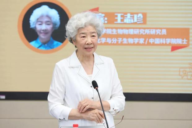王志珍:蛋白质科学发展中鲜为人知的故事