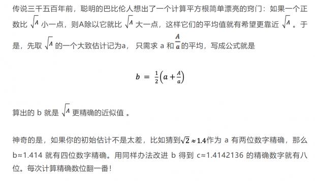 牛顿迭代法传奇(上):张冠李戴的命名