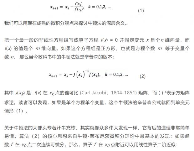 牛顿迭代法传奇(下):意犹未尽,柳暗花明