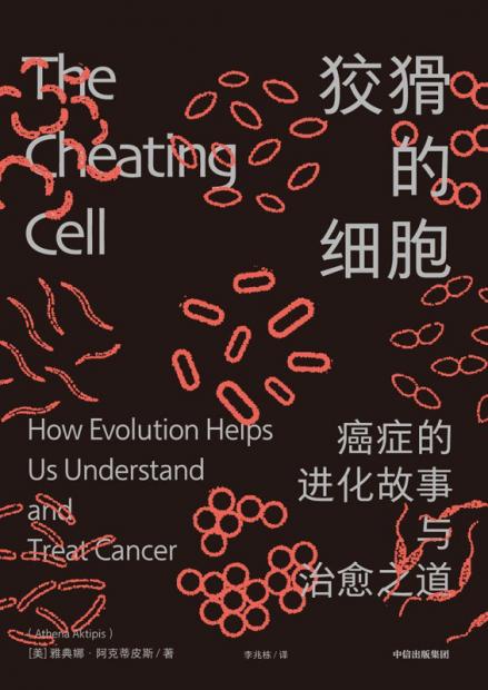 生物进化的选择:癌症长满生命之树