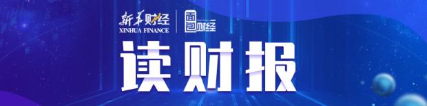 【读财报】乐鑫科技:利润倍增股价大涨 两股东拟最高减持14亿元