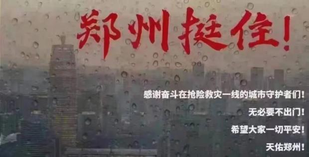 """除了""""郑州暴雨卖车位"""",房地产还有那些令人发指的营销?"""