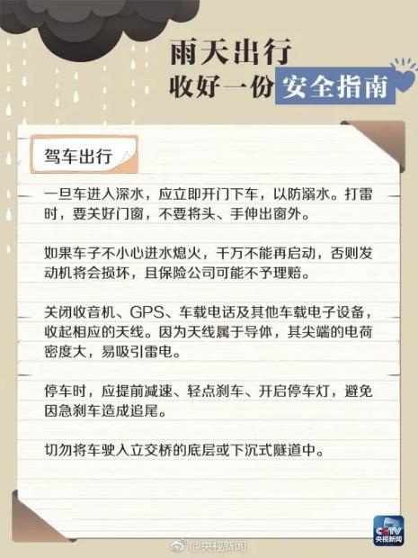 洪涝灾害自救指南,还要注意饮水安全严防传染病!