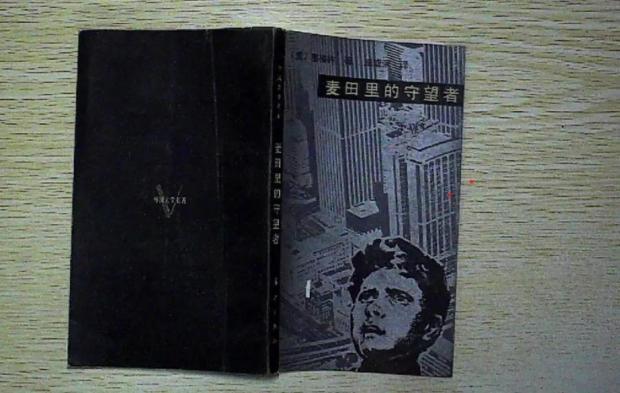 押沙龙:我青春时代的圣经