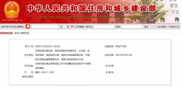 变天?!2021年中央部委密集发布46次房地产调控政策