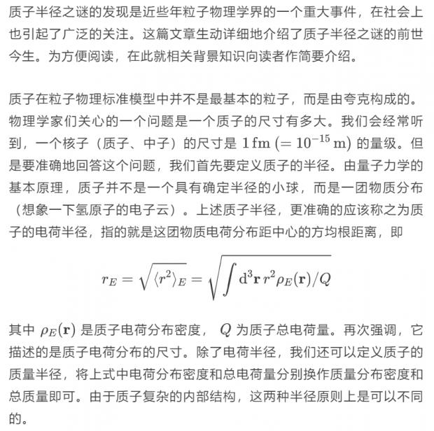 解决质子半径之谜