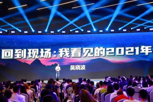 吴晓波:我们正处在制造业变革的台风中心