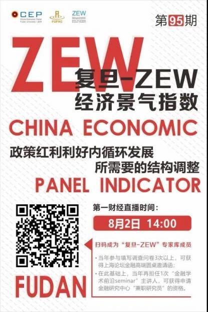 复旦-ZEW经济景气指数第95期发布:政策红利利好内循环发展所需要的结构调整