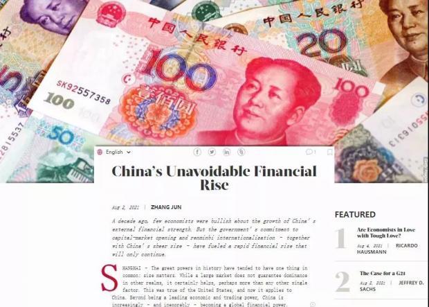 张军:中国的金融崛起势不可挡