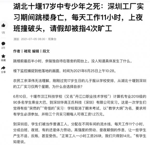 教育大变天后!中国的希望在广东,高考600分才能上职校的日子不远了