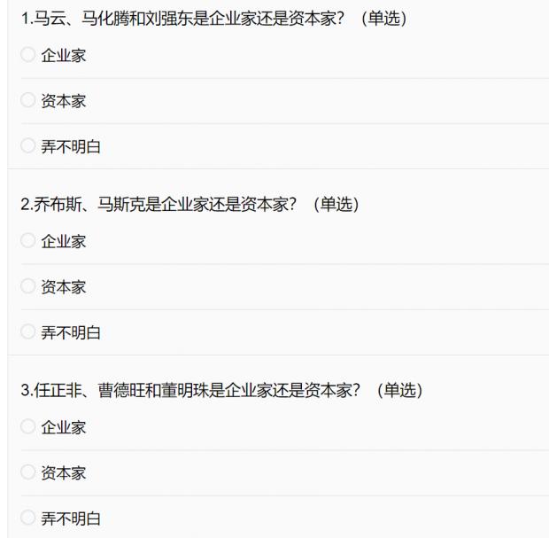 吴晓波:企业家还是资本家,这是一个问题