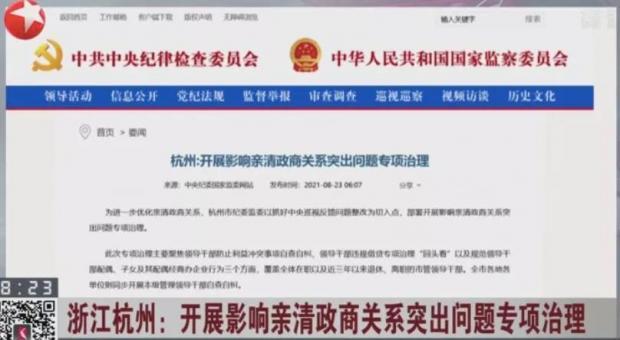 聂辉华:杭州治理政商关系突出问题,治什么?怎么治?