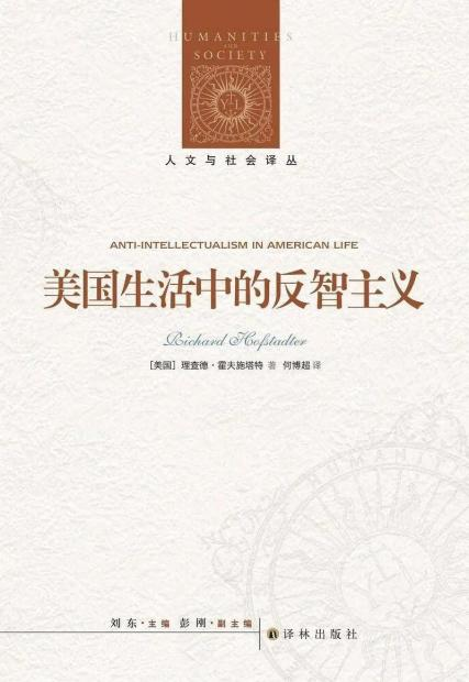 刘擎X许纪霖:社交媒体时代的知识分子与反智主义