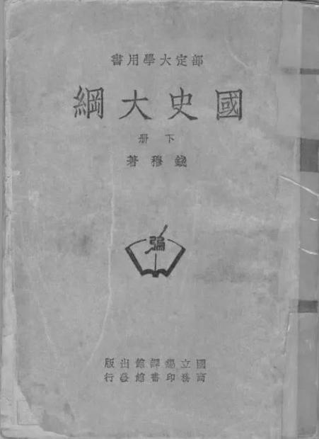 钱穆逝世31周年,《国史大纲》仍是绕不过的经典