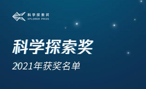 中国科学新星:2021年科学探索奖获得者今日出炉