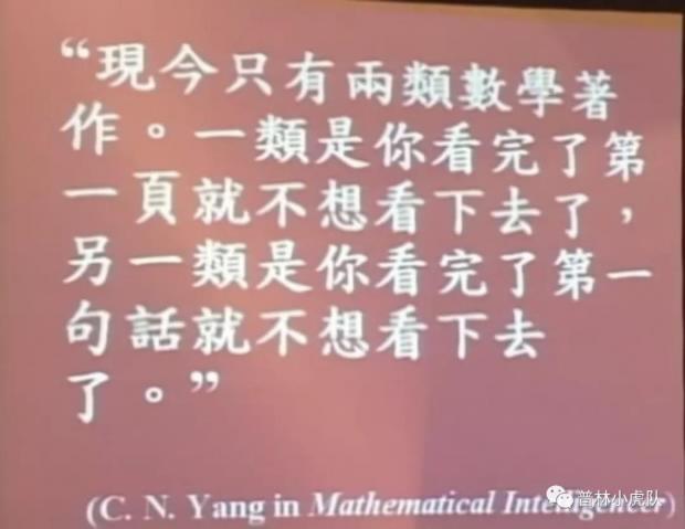 杨振宁先生的数学贡献丨庆贺杨振宁先生百岁华诞