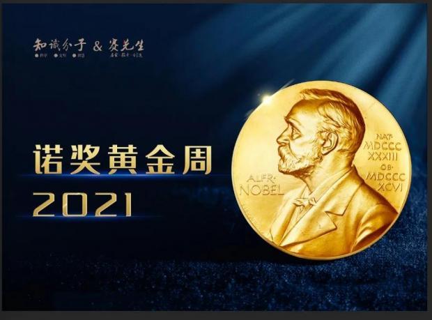 日本21年实现20位诺奖得主:全球变暖/大气物理获奖