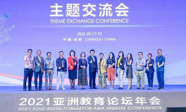 2021亚洲教育论坛聚焦少年儿童抑郁防治,渡过创始人张进应邀发言