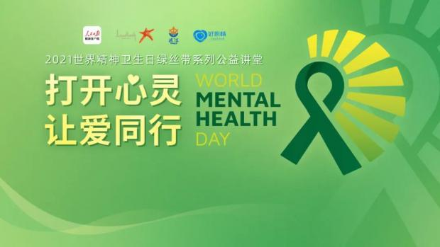 【世界精神卫生日】2021绿丝带主题科普活动启动,人民日报健康客户端主办,渡过协办